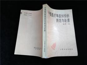 中医医疗事故纠纷的防范与处理