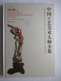 中国工艺美术大师全集:高公博卷