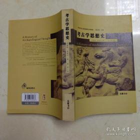 考古学思想史