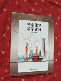 初中化学教学建议.