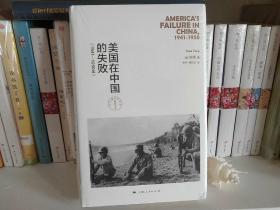 美国在中国的失败,1941-1950年(修订本)