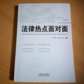 法律热点面对面(2010-2012)