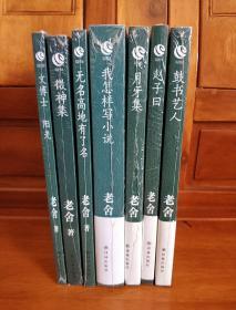 老舍作品集:鼓书艺人 /  文博士 /   微神集 /  无名高地有了名/我怎样写小说/月牙集/赵子曰/7册合售 。。。
