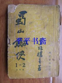 蜀山剑侠1-2.合订本(32开 繁体竖排)