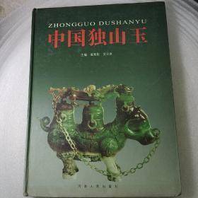 中国独山玉