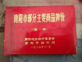 南阳市部分主要商品牌价