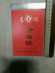 东风合格证