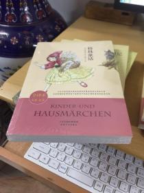 格林童话 全译本 教育部语文新课标必读推荐丛书