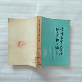 慢性气管炎防治研究资料选编 第二辑