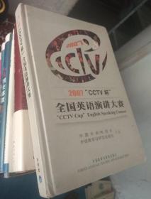 "2007""CCTV杯""全国英语演讲大赛(附2张光盘)"