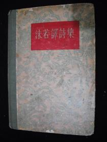 1956年出版的----精装本----【【沫若译诗集】】----少见