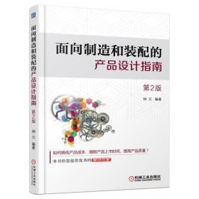 面向制造和装配的产品设计指南(第2版)
