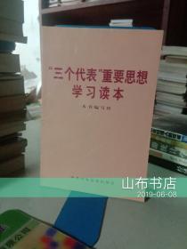 """""""三个代表""""重要思想学习读本"""