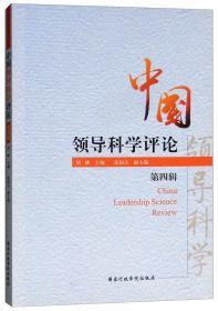 中国领导科学评论(第4辑)