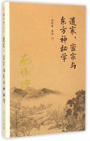 南怀瑾作品集(新版):道家、密宗与东方神秘学  现货