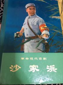 沙家浜(精装) 革命现代京剧  76年北京一版一印