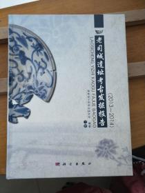 老司城遗址考古发掘报告(2013-2014)  下册