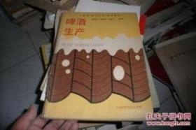 上海市星火计划培训教材--啤酒生产