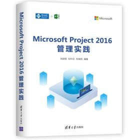 MICROSOFT PROJECT 2016管理实践