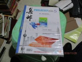 集邮2010年第3.5.6.8.9.10.11期   7本合售   全部未开封  品佳   货号65-2