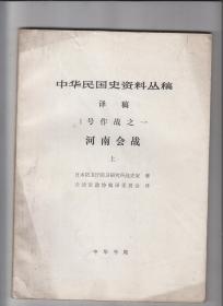中华民国史资料丛稿 译稿 一号作战之一 河南会战 上下册