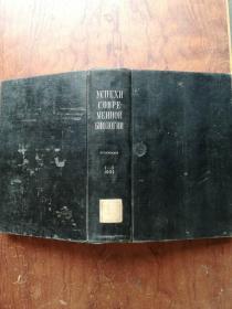 【2620   УСПЕХИ СОВРЕ МЕННОЙ БИОЛОГИИ 現代生物學的研究 1951年1--3   俄文原版  精裝