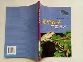 经济蛙类养殖技术