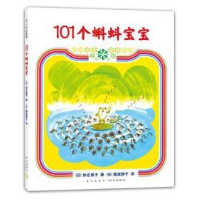 101个蝌蚪宝宝 2019版   正版现货