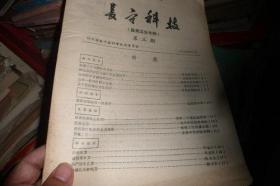 长宁科技(医疗卫生专辑)1979