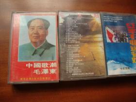 【磁带】   中国歌潮毛泽东、红军不怕远征难、红太阳共3盘合售