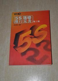 5S活动推行实务第二版