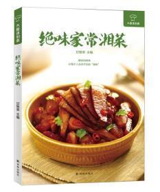 绝味家常湘菜