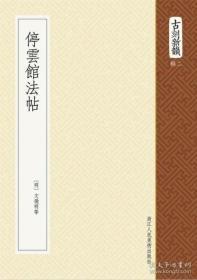 停云馆法帖(古刻新韵二辑  软精装  影印本 全一册)