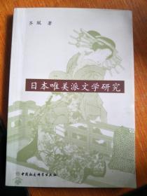 日本唯美派文学研究 作者签赠本