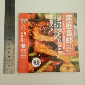 家庭鱼虾。解读美味秘笈。