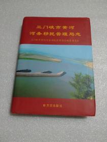 三门峡市黄河河务移民管理局志(精装)