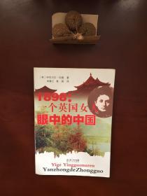 1898:一个英国女人眼中的中国
