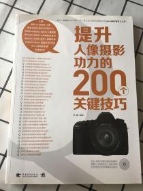 提升人像摄影功力的200个关键技巧