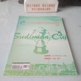 《2011年苏迪曼杯世界羽毛球混合团体锦标赛特刊》