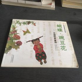 启发精选童诗绘本系列·蝴蝶·豌豆花:中国经典童诗