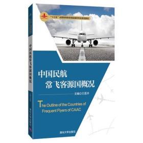 中国民航常飞客源国概况