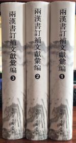 两汉书订补文献汇编(全3册)