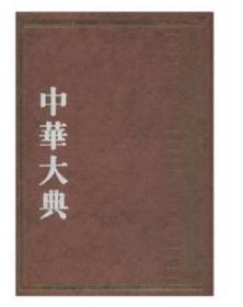 正版 经济思想分典(全6册)/中华大典.经济典  9D04c