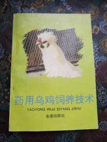 药用乌鸡饲养技术