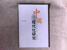 中国现代化研究 作者北京社会主义学院副院长、研究员陈剑签赠本