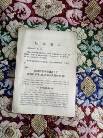 文革资料: 湖南省革命委员关于认真搞好斗批改的初步规划(草案)