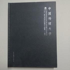 中国传媒大学2017届艺术创作院教学文献集(上卷)