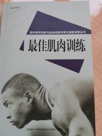 最佳肌肉训练 国外体育科技与运动训练科学化最新成果丛书