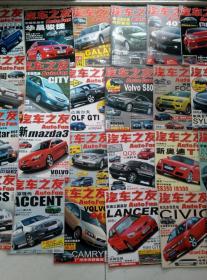 汽车之友(2006年1-24期 )24本