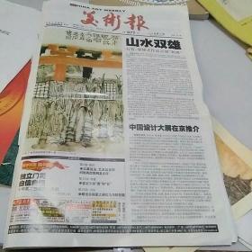 【报纸类】美术报,2012年8月11日